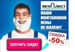 """(Русский) Скидки до 50%! Акция """"хорошая погода в доме""""!"""
