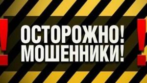 (Русский) Остерегайтесь мошенников!