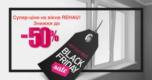 """(Русский) Супер-ціни у """"Чорну п'ятницю""""!"""